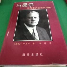 马易尔 一位丹麦实业家在中国 作者签名本