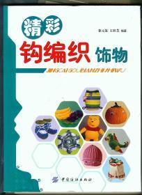 精彩钩编织饰物(全新图书)