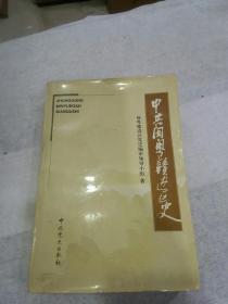 中共闽粤赣边区史
