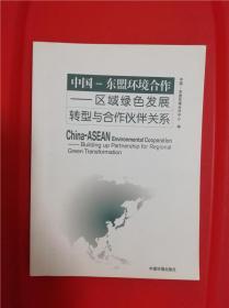 中国-东盟环境合作:区域绿色发展转型与合作伙伴关系