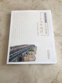 非物质文化遗产丛书-卢沟桥传说