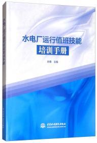 水电厂运行值班技能培训手册