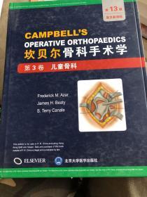 坎贝尔骨科手术学 第3卷 儿童骨科英文影印版