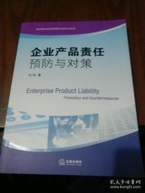 【正版】企业产品责任预防与对策
