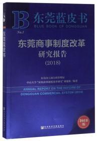 东莞商事制度改革研究报告(2018)/东莞蓝皮书