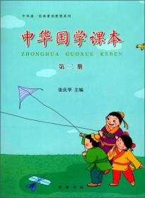 中华国学课本(2)/中华诵·经典素读教程系列