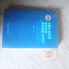 内蒙古自治区经济社会发展报告2009。