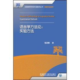 语言学方法论:实验方法(全国高等学校外语教师丛书.科研方法系列)