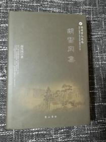 胡雪冈集(温州学人文选) 精装一厚册