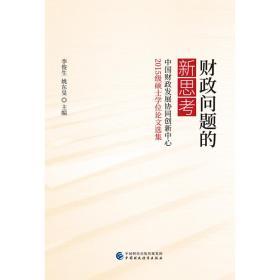 财政问题的新思考-中国财政发展协同创新中心财政基础理论2015级毕业生论文集