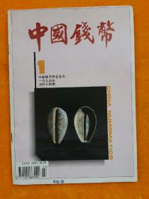 中国钱币  1994年第一期