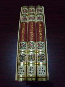 格林童话故事全集  新译本(全三册精装)未翻阅