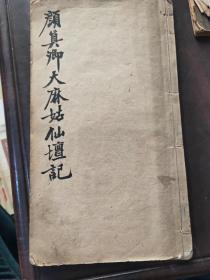 颜真卿大麻姑仙坛记 民国八年 影印版