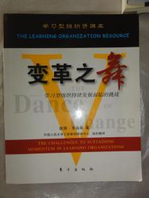 变革之舞—学习型组织持续发展面临的挑战(学习型组织资源库)