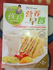 正版新书 巧厨娘-孩子的营养早餐