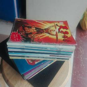 天子传奇 珠海出版社出版,32开版本 54本合售,包括创刊号,1-30珠海出版社,其他新疆大学出版社