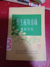 野生植物造棉操作方法