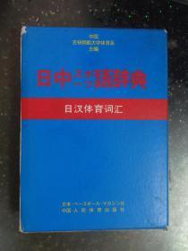 日中スポーツ语辞典(日汉体育词汇)日文原版软精装 有塑料书套 带函套