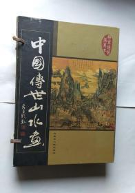 中国传世山水画(线16开全5卷带盒套 )
