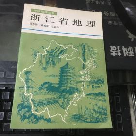 【中国地理丛书】浙江省地理