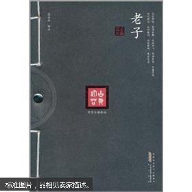 /中华古典珍品 范永胜 黄山书社