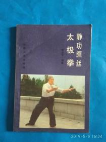缠丝太极拳(A36箱)