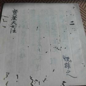 宝藏天女法   密宗古法本  手抄本 1658年真言宗高野山金刚峰寺藏本