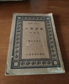 百科小丛书:观赏树木