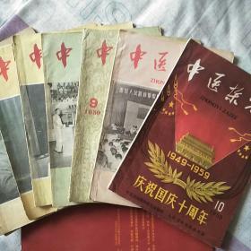中医杂志1956.1.3.5.6.8.9.10.11第一期无封面,其余完好,内收录中医锦方
