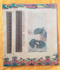 《仁王护国般若波罗蜜多经》中国传统文化经典临摹字贴/抄经本