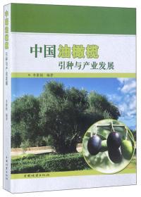 中国油橄榄引种与产业发展