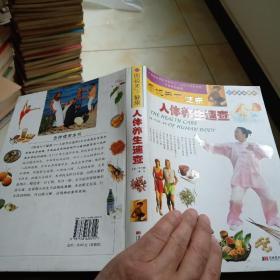 李立明《人体养生速查》(全书彩图)16开