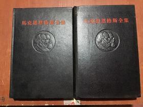 马克思恩格斯全集  第46卷  上下  黑脊黑面精装
