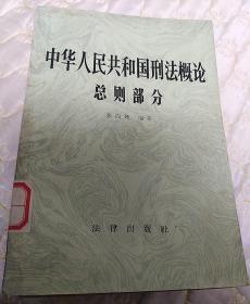 中华人民共和国刑法概论                     总则部分