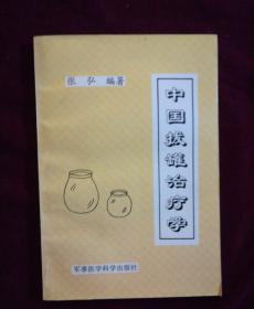中国拔罐治疗学