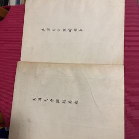 《美国与中国的关系》【上下两卷】 翻印自1949年8月 美国国务院《美国与中国的关系》 中国现代史资料编辑委员会编