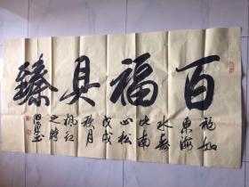 著名书法家、北京书协副主席田伯平书法八平尺——百福具臻