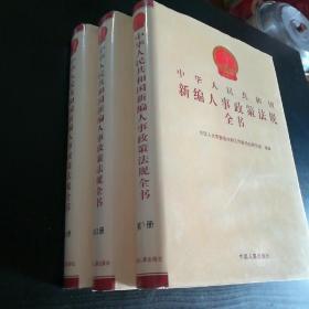 中华人民共和国新编人事政策法规全书(全三册)精装
