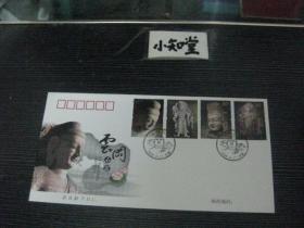 【首日封】2006-8《云冈石窟》特种邮票