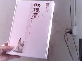 红楼梦(彩图评注本)(下)