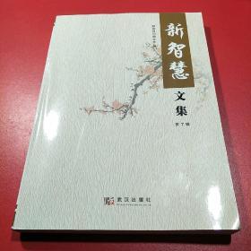 新智慧文集(第7辑)