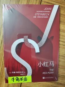 约翰·斯坦贝克作品系列:小红马