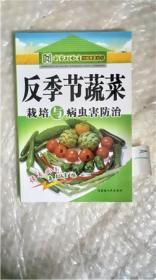反季节蔬菜栽培与病虫害防治
