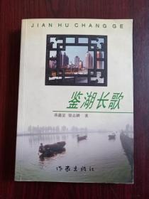 《鉴湖长歌》,作者蒋鑫富是绍兴县作家协会主席,签名吟印,签赠本!