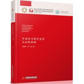 9787568039864-yd-中国经济转型发展与动能转换 专著 China's economic transformation, development and conv