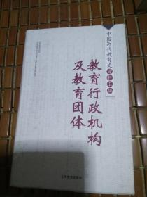 中国近代教育史资料汇编:教育行政机构及教育团体 精装本馆藏书