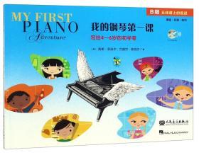 我的钢琴第一课(B级附光盘)