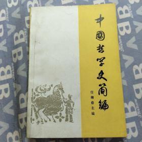 中国哲学史简编(修订本)