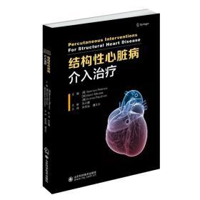 结构性心脏病介入治疗伯恩哈德。雷蒙