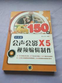 会声会影X5视频编辑制作150例(中文版)